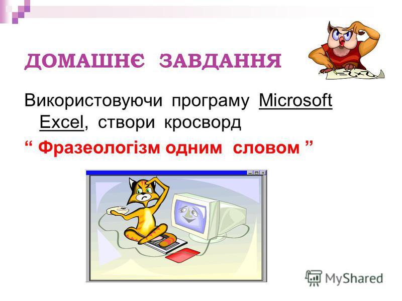 Д ОМАШНЄ ЗАВДАННЯ Використовуючи програму Microsoft Excеl, створи кросворд Фразеологізм одним словом