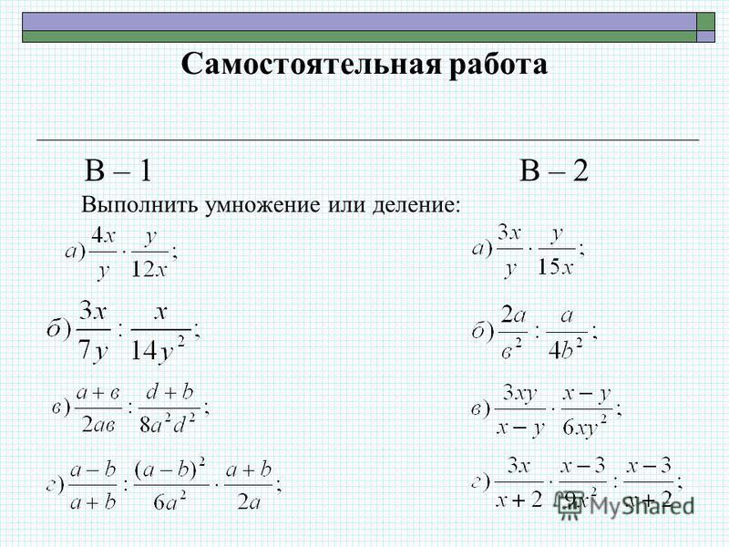 Самостоятельная работа В – 1 В – 2 Выполнить умножение или деление: