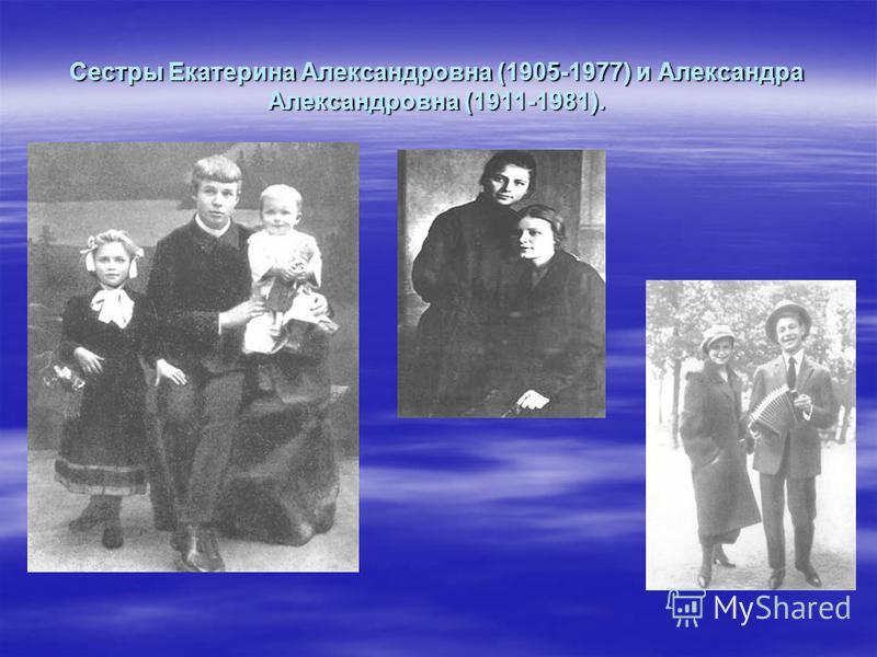 Сестры Екатерина Александровна (1905-1977) и Александра Александровна (1911-1981).