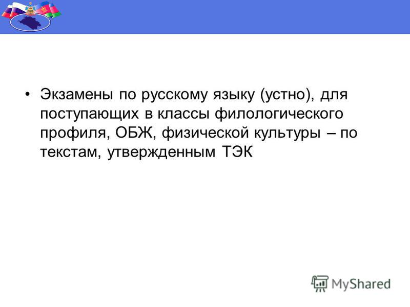 Экзамены по русскому языку (устно), для поступающих в классы филологического профиля, ОБЖ, физической культуры – по текстам, утвержденным ТЭК
