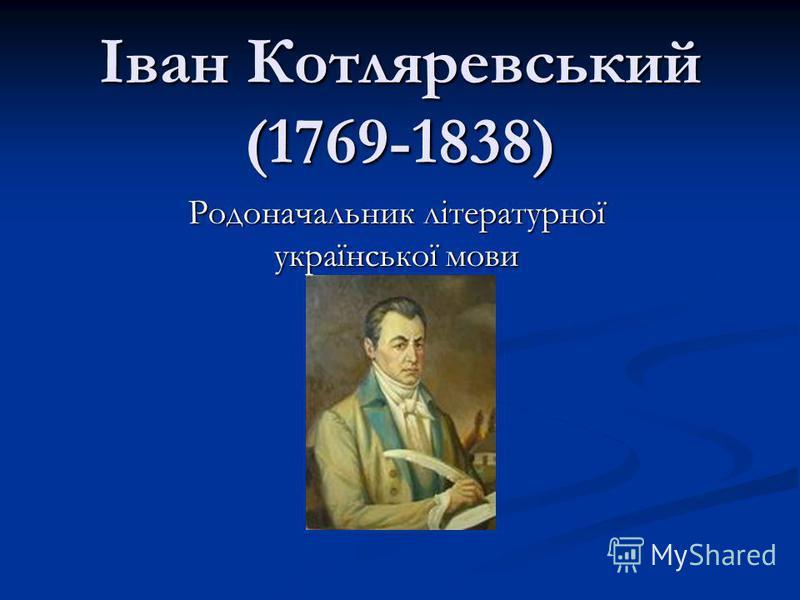 Іван Котляревський (1769-1838) Родоначальник літературної української мови