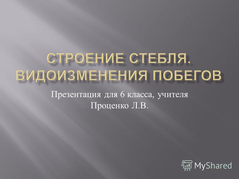 Презентация для 6 класса, учителя Проценко Л. В.