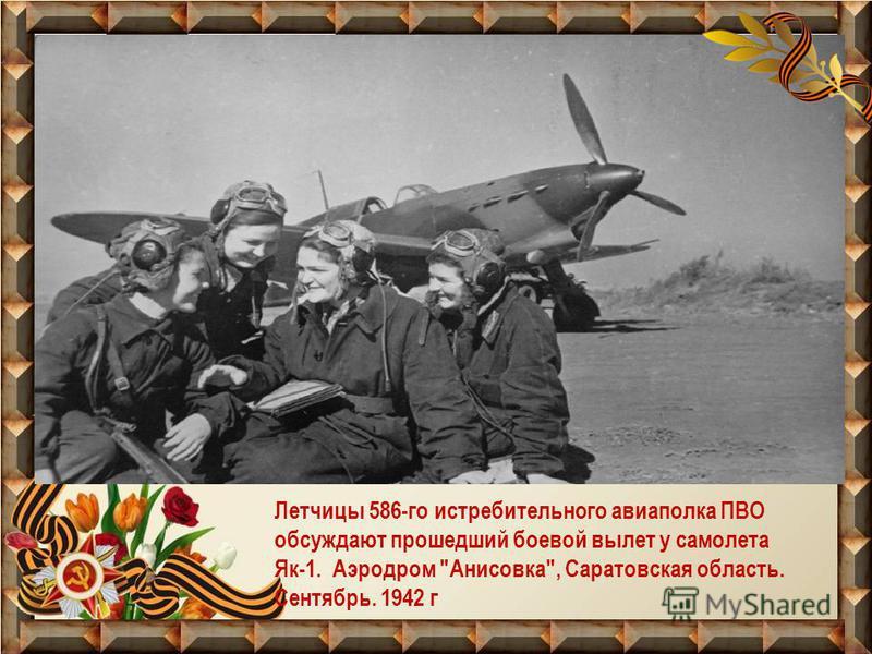Летчицы 586-го истребительного авиаполка ПВО обсуждают прошедший боевой вылет у самолета Як-1. Аэродром Анисовка, Саратовская область. Сентябрь. 1942 г