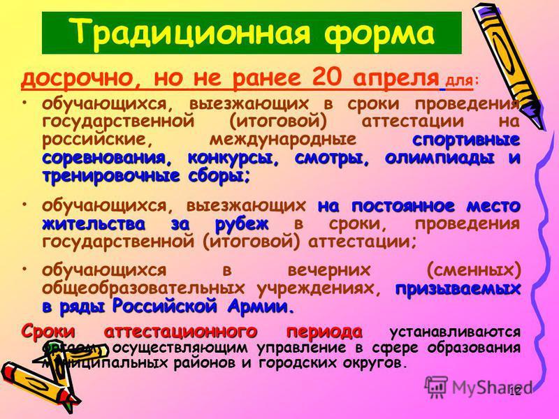 12 досрочно, но не ранее 20 апреля для: спортивные соревнования, конкурсы, смотры, олимпиады и тренировочные сборы;обучающихся, выезжающих в сроки проведения государственной (итоговой) аттестации на российские, международные спортивные соревнования,