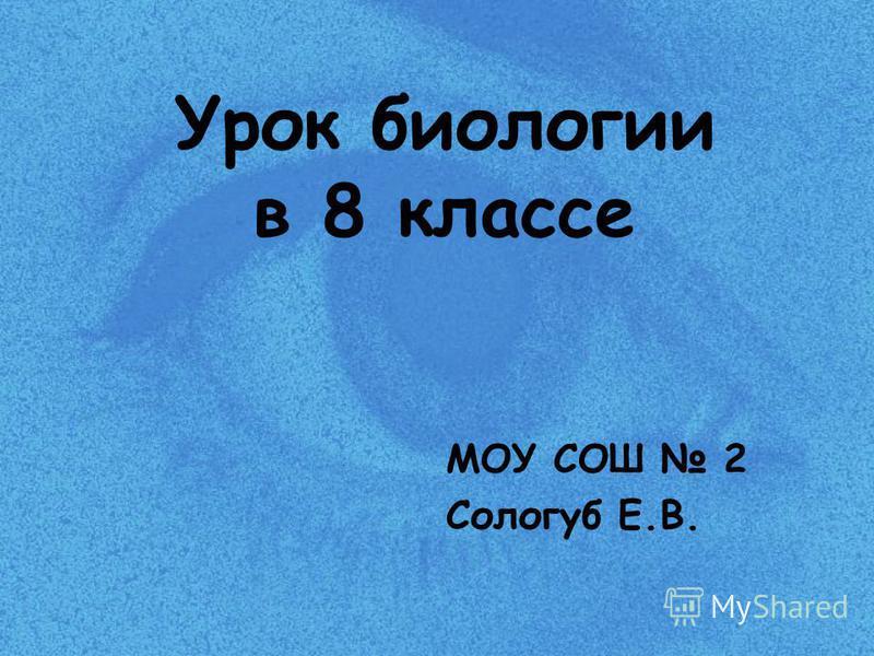 Урок биологии в 8 классе МОУ СОШ 2 Сологуб Е.В.