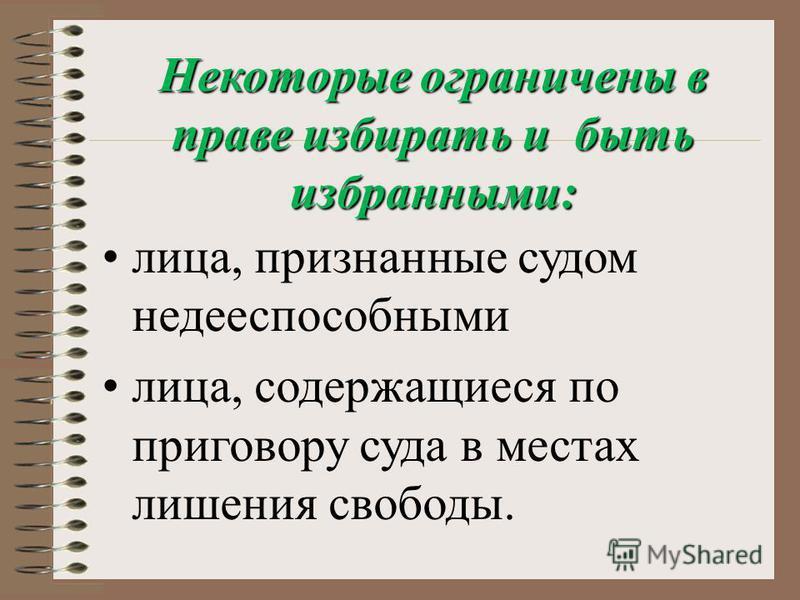 В Российской Федерации: избирать имеют право лица, достигшие 18-летнего возраста. с 18-летнего возраста можно избираться депутатом местного совета. с 21 года – депутатом Государственной Думы с 35 – президентом страны.