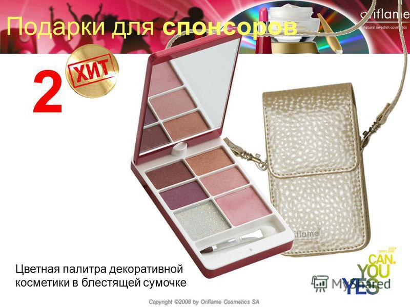 Цветная палитра декоративной косметики в блестящей сумочке Copyright ©2008 by Oriflame Cosmetics SA 2 Подарки для спонсоров