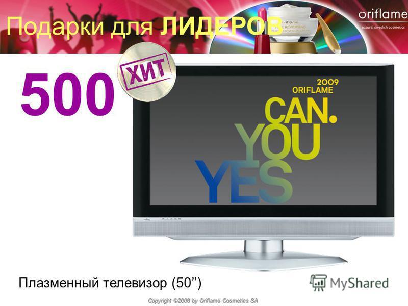 Copyright ©2008 by Oriflame Cosmetics SA 500 Плазменный телевизор (50) Подарки для ЛИДЕРОВ
