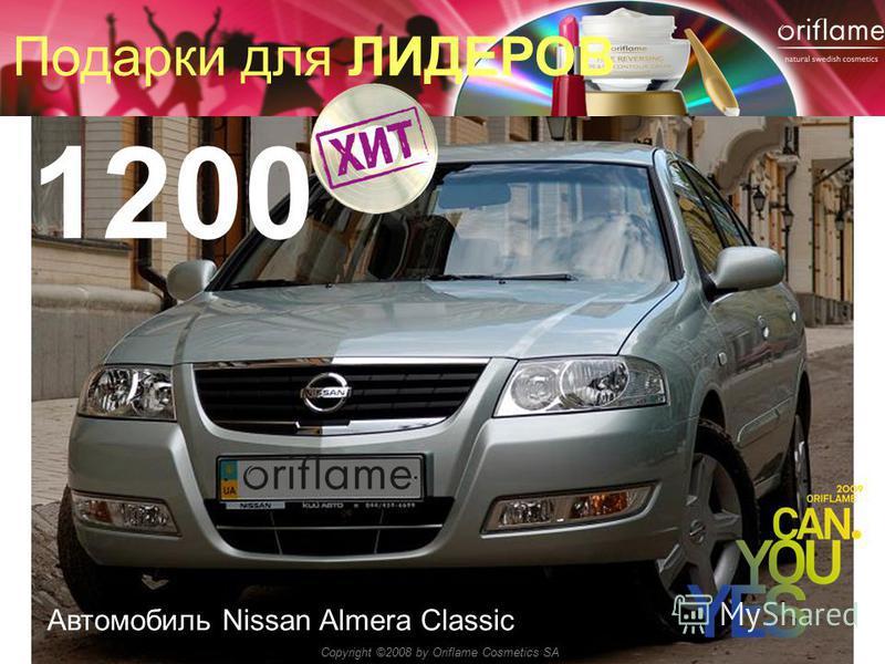 Copyright ©2008 by Oriflame Cosmetics SA 1200 Автомобиль Nissan Almera Classic Подарки для ЛИДЕРОВ