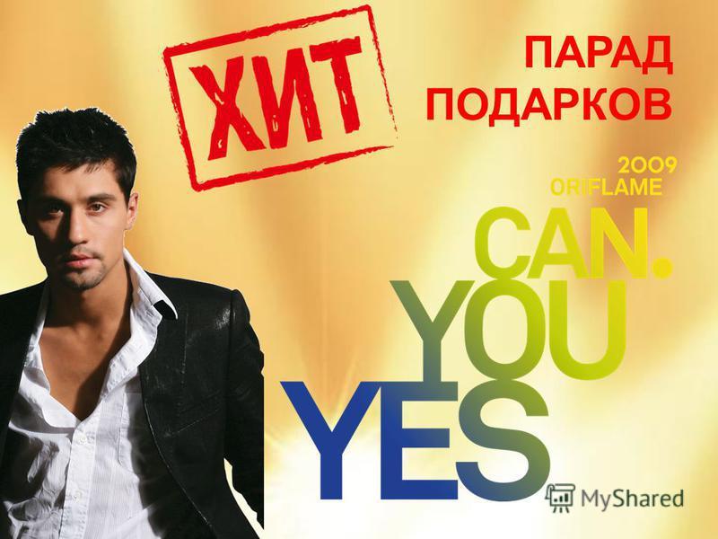 October 2006 - 32 Рекрутинговые кампании ПАРАД ПОДАРКОВ