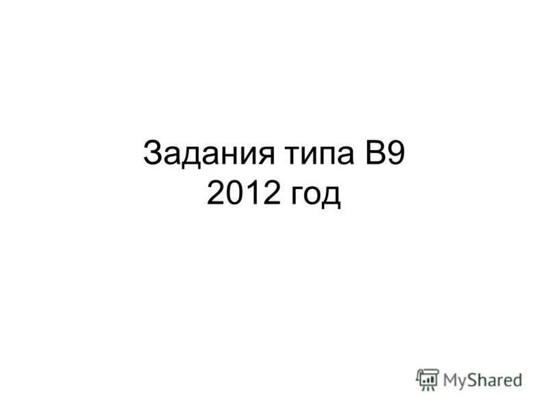 Задания типа В9 2012 год