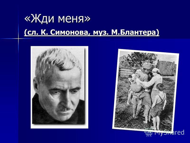 «Жди меня» (сл. К. Симонова, муз. М.Блантера)