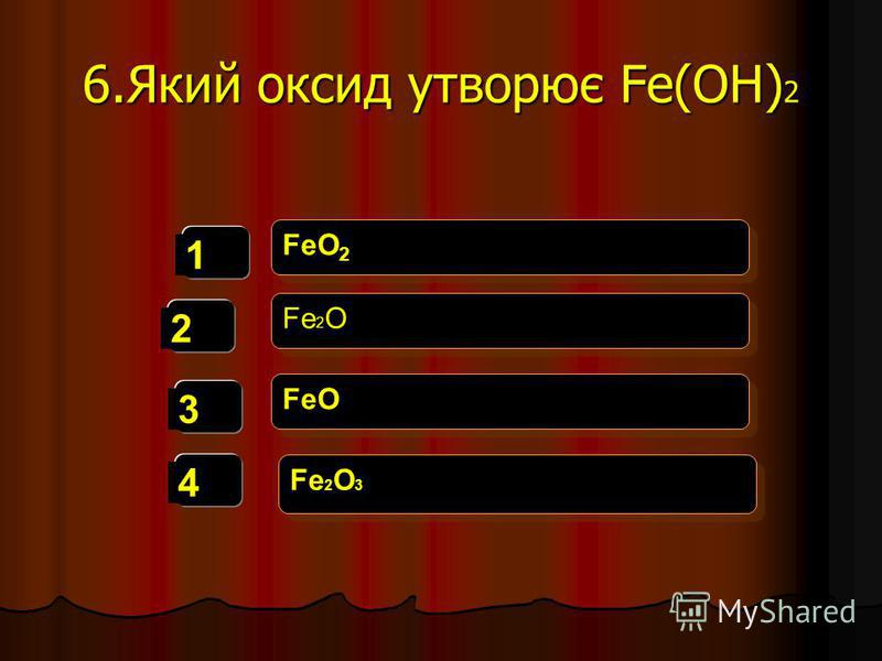 6.Який оксид утворює Fe(OH) 2 1 2 3 4 FeO 2 Fe 2 O FeO Fe 2 O 3