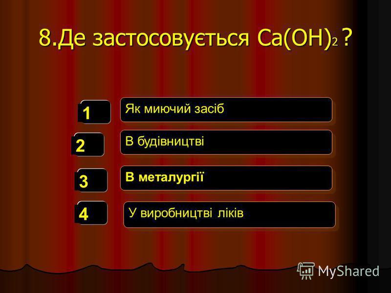 8.Де застосовується Ca(OH) 2 ? 1 2 3 4 Як миючий засіб В будівництві В металургії У виробництві ліків