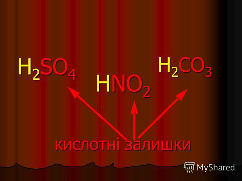 HNO 2 кислотні залишки H 2 SO 4 H 2 SO 4 H 2 CO 3 H 2 CO 3