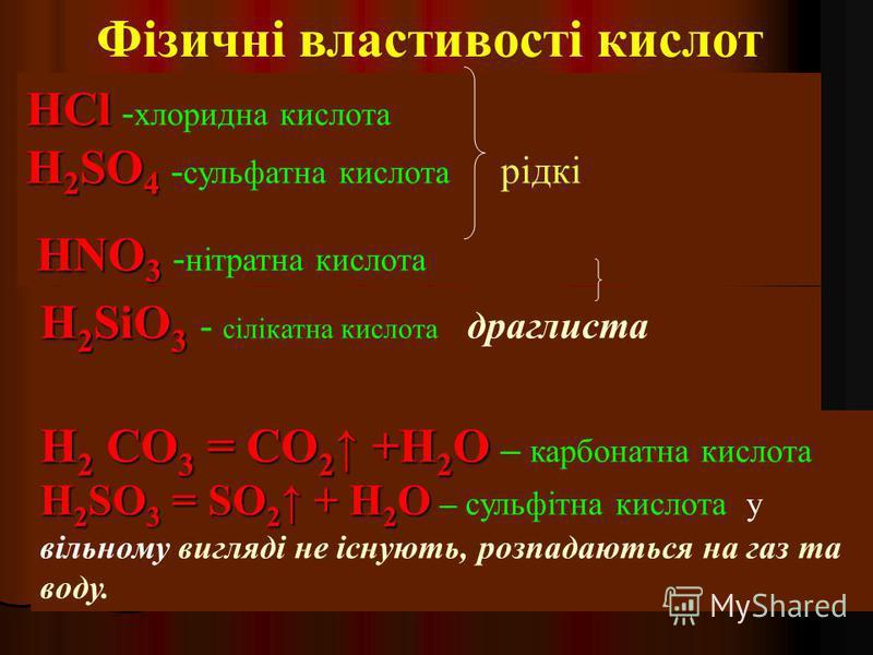 Фізичні властивості кислот H 2 CO 3 = CO 2 +H 2 O H 2 SO 3 = SO 2 + H 2 O H 2 CO 3 = CO 2 +H 2 O – карбонатна кислота H 2 SO 3 = SO 2 + H 2 O – сульфітна кислота у вільному вигляді не існують, розпадаються на газ та воду. HCl H 2 SO 4 HCl - хлоридна