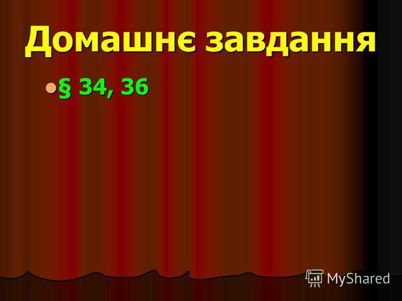 Домашнє завдання § 34, 36 § 34, 36