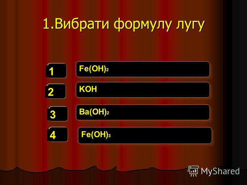 1.Вибрати формулу лугу 1 2 3 4 Fe(OH) 2 KOH Ba(OH) 2 Fe(OH) 3