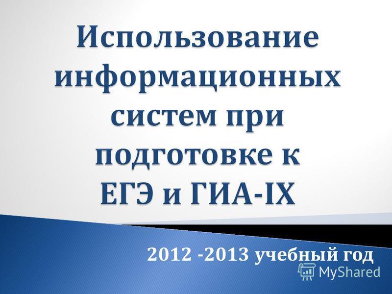 2012 -2013 учебный год