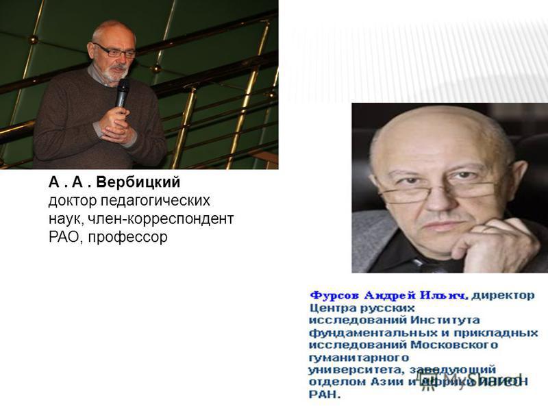 А. А. Вербицкий доктор педагогических наук, член-корреспондент РАО, профессор