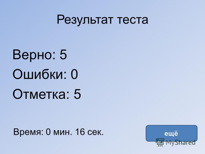 Результат теста Верно: 5 Ошибки: 0 Отметка: 5 Время: 0 мин. 16 сек. ещё