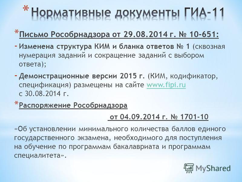 * Письмо Рособрнадзора от 29.08.2014 г. 10-651: - Изменена структура КИМ и бланка ответов 1 (сквозная нумерация заданий и сокращение заданий с выбором ответа); - Демонстрационные версии 2015 г. (КИМ, кодификатор, спецификация) размещены на сайте www.