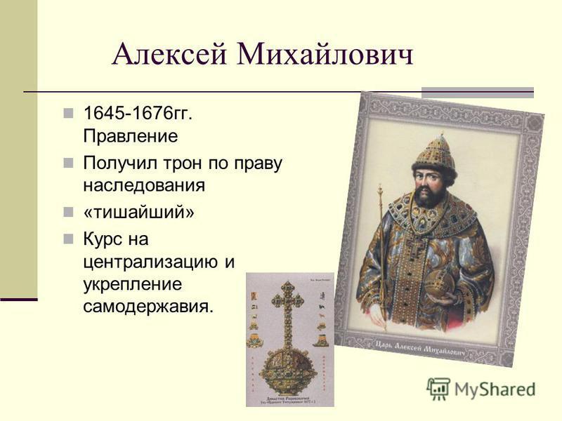 Алексей Михайлович 1645-1676 гг. Правление Получил трон по праву наследования «тишайший» Курс на централизацию и укрепление самодержавия.