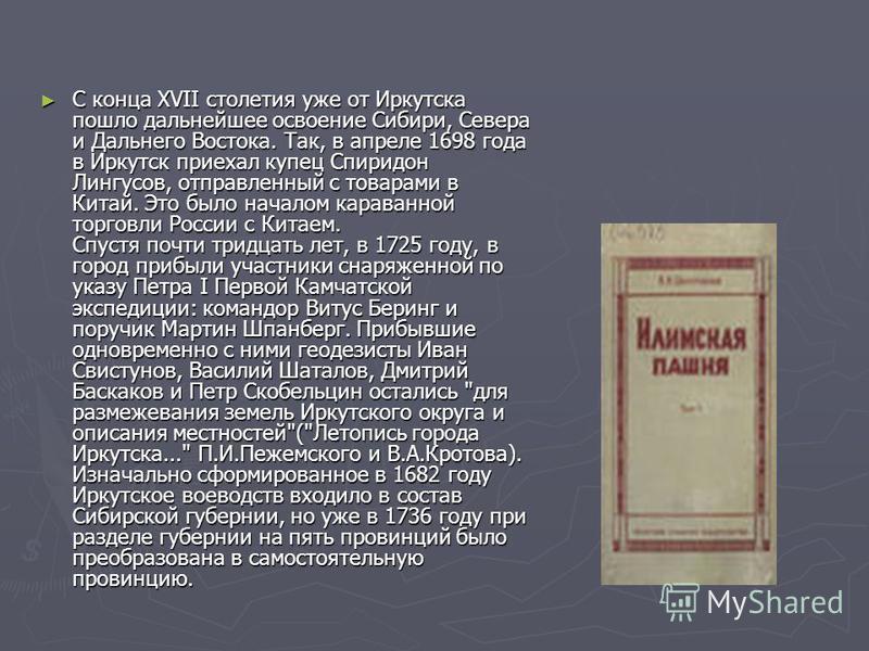 С конца XVII столетия уже от Иркутска пошло дальнейшее освоение Сибири, Севера и Дальнего Востока. Так, в апреле 1698 года в Иркутск приехал купец Спиридон Лингусов, отправленный с товарами в Китай. Это было началом караванной торговли России с Китае