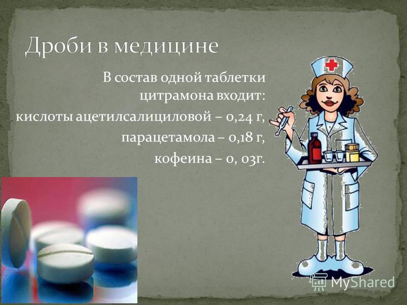 В состав одной таблетки цитрамона входит: кислоты ацетилсалициловой – 0,24 г, парацетамола – 0,18 г, кофеина – 0, 03 г.