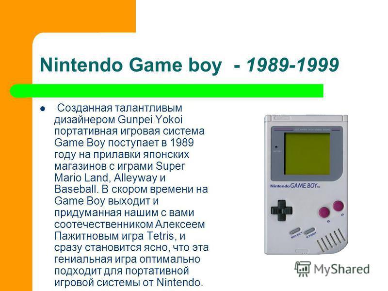 Sega Master system - 1986-1992 Библиотека игр SMS / GG не так богата, как у NES, однако, среди них встречаются настоящие шедевры. Прибавьте к ним забавные аркады от SG- 1000 и вы поймёте, почему мне Master System нравится больше, чем Nintendo. В цело