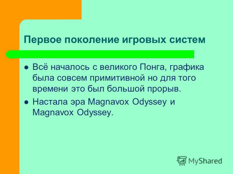 Телевизионные приставки Краткая история по семи поколениям. Андрейс Русиновскийс 9 а класс