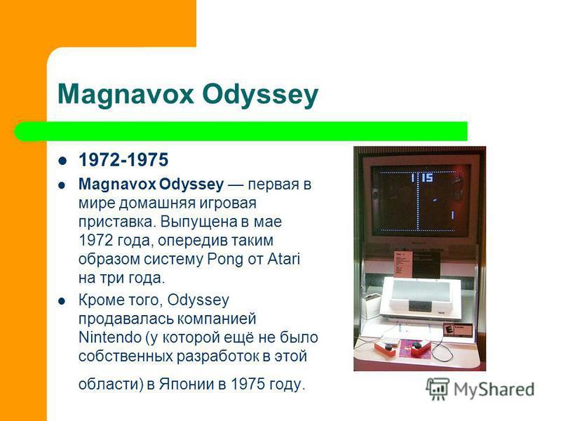 Первое поколение игровых систем Всё началось с великого Понга, графика была совсем примитивной но для того времени это был большой прорыв. Настала эра Magnavox Odyssey и Magnavox Odyssey.