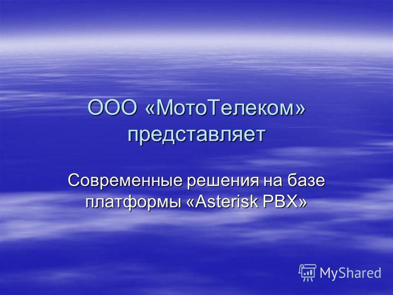 ООО «Мото Телеком» представляет Современные решения на базе платформы «Asterisk PBX»