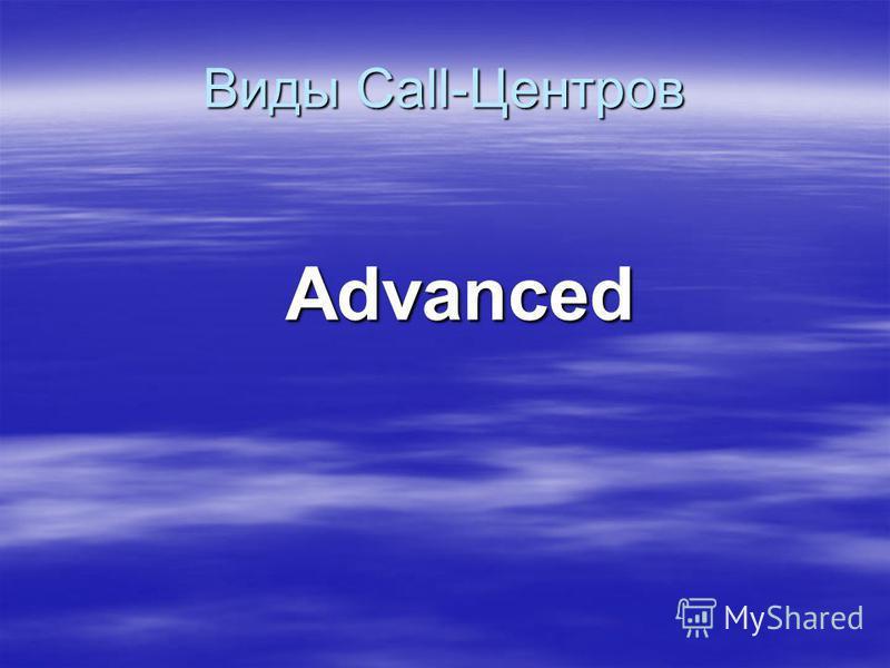 Виды Call-Центров Advanced