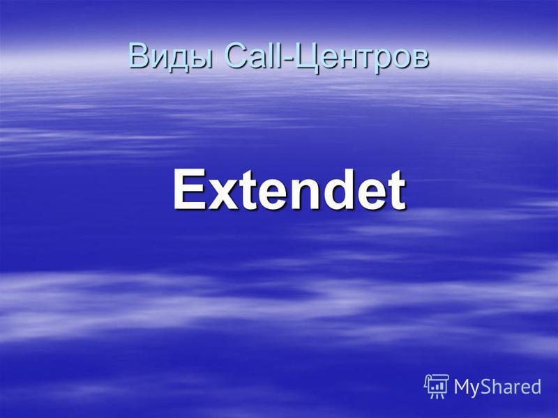 Виды Call-Центров Extendet