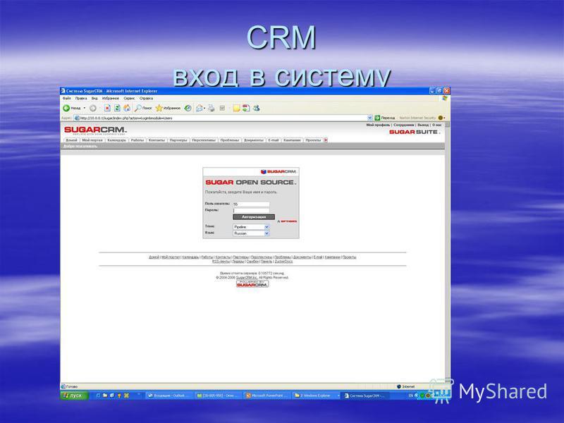 CRM вход в систему