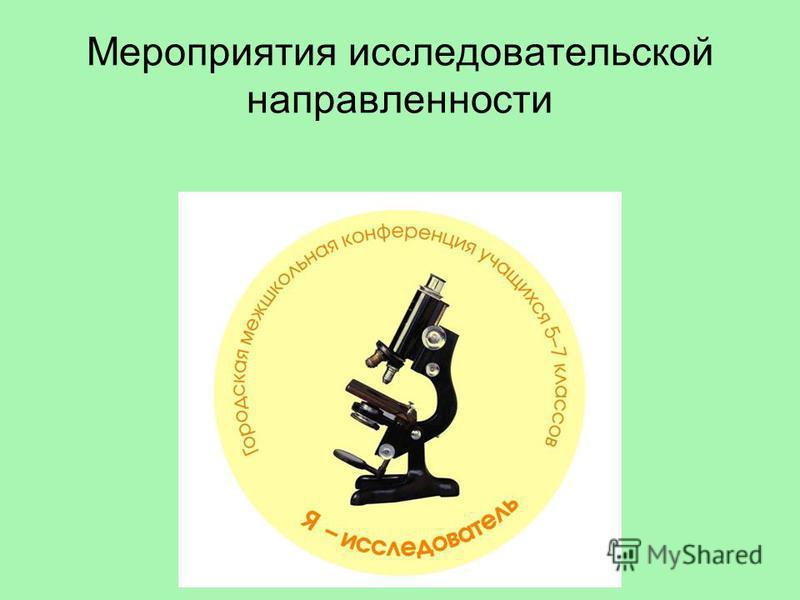 Мероприятия исследовательской направленности