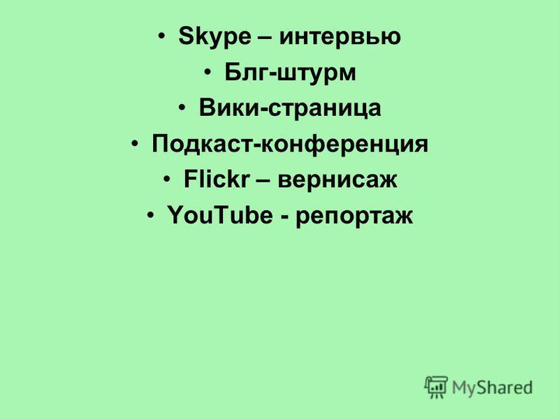 Skype – интервью Блг-штурм Вики-страница Подкаст-конференция Flickr – вернисаж YouTube - репортаж