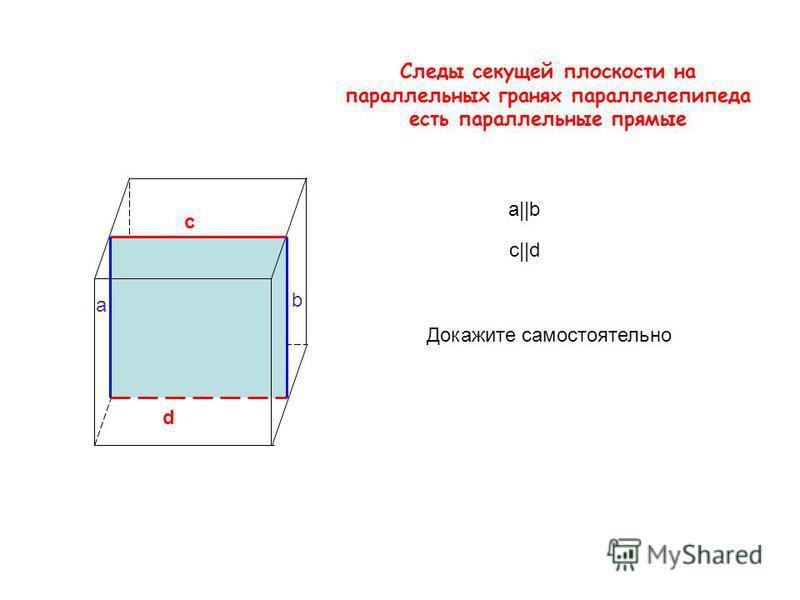 Метод следов A B Прямая, образованная пересечением секущей плоскости и грани тетраэдра ( параллелепипеда), называется следом секущей плоскости на этой грани Построить сечение тетраэдра (параллелепипеда) – это значит указать последовательность действи