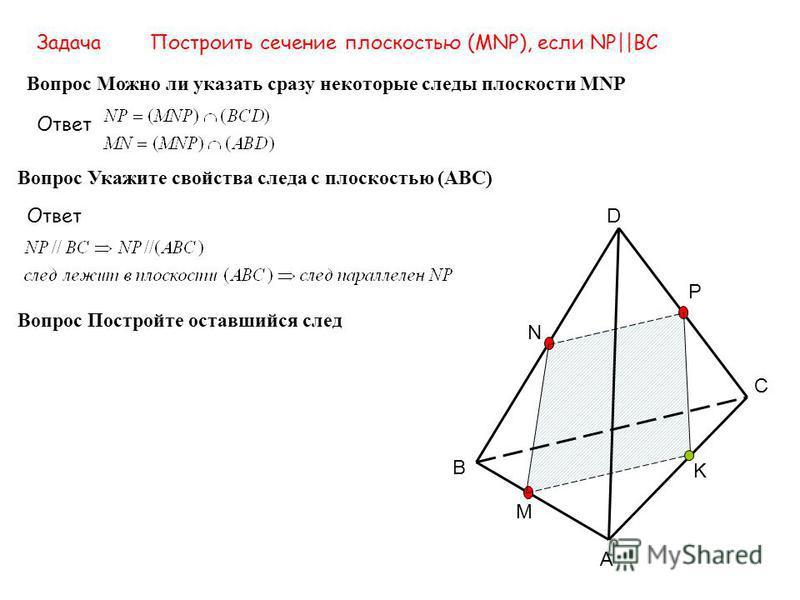 B D A C M N P Задача Построить сечение плоскостью (MNP) Вопрос Можно ли указать сразу некоторые следы плоскости MNP Ответ Вопрос Постройте след секущей плоскости с гранью ABC F Так как тогда для того, чтобы построить след с гранью ABC, необходимо най
