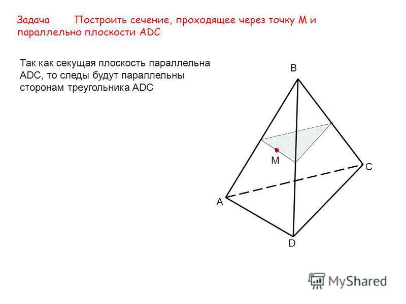 Задача Построить сечение плоскостью (MNP), если NP||BC M N P A B C D Вопрос Можно ли указать сразу некоторые следы плоскости MNP Ответ K Вопрос Укажите свойства следа с плоскостью (АВС) Ответ Вопрос Постройте оставшийся след