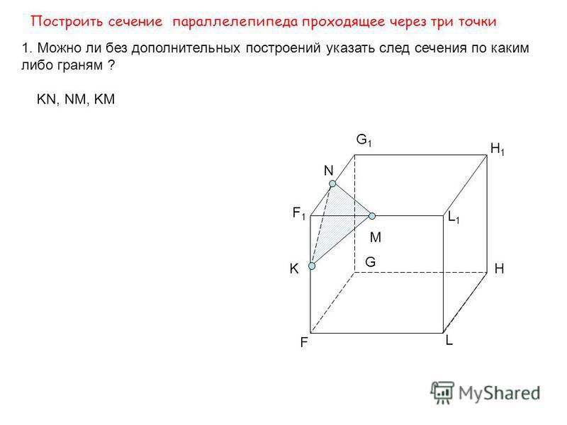 M A B C D Задача Построить сечение, проходящее через точку М и параллельно плоскости ADC Так как секущая плоскость параллельна ADC, то следы будут параллельны сторонам треугольника ADC