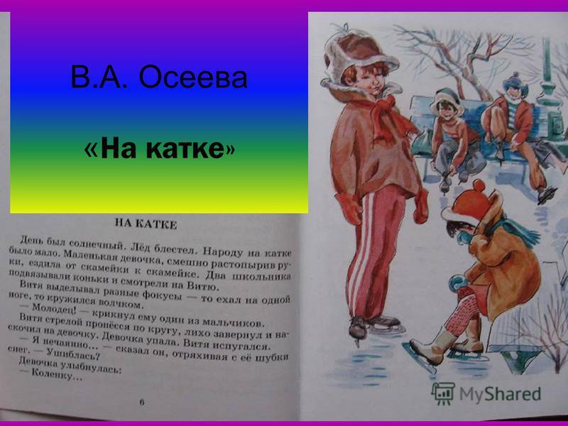 В.А. Осеева « На катке»