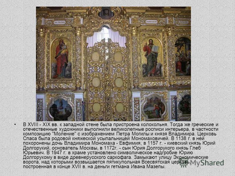 В XVIII - XIX вв. к западной стене была пристроена колокольня. Тогда же греческие и отечественные художники выполнили великолепные росписи интерьера, в частности композицию