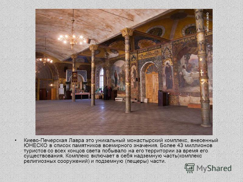 Киево-Печерская Лавра это уникальный монастырский комплекс, внесенный ЮНЕСКО в список памятников всемирного значения. Более 43 миллионов туристов со всех концов света побывало на его территории за время его существования. Комплекс включает в себя над