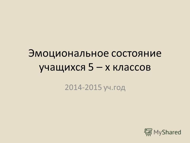 Эмоциональное состояние учащихся 5 – х классов 2014-2015 уч.год
