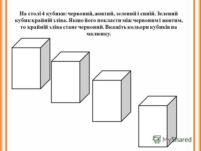 На столі 4 кубики: червоний, жовтий, зелений і синій. Зелений кубик крайній зліва. Якщо його покласти між червоним і жовтим, то крайній зліва стане червоний. Вкажіть кольори кубиків на малюнку.