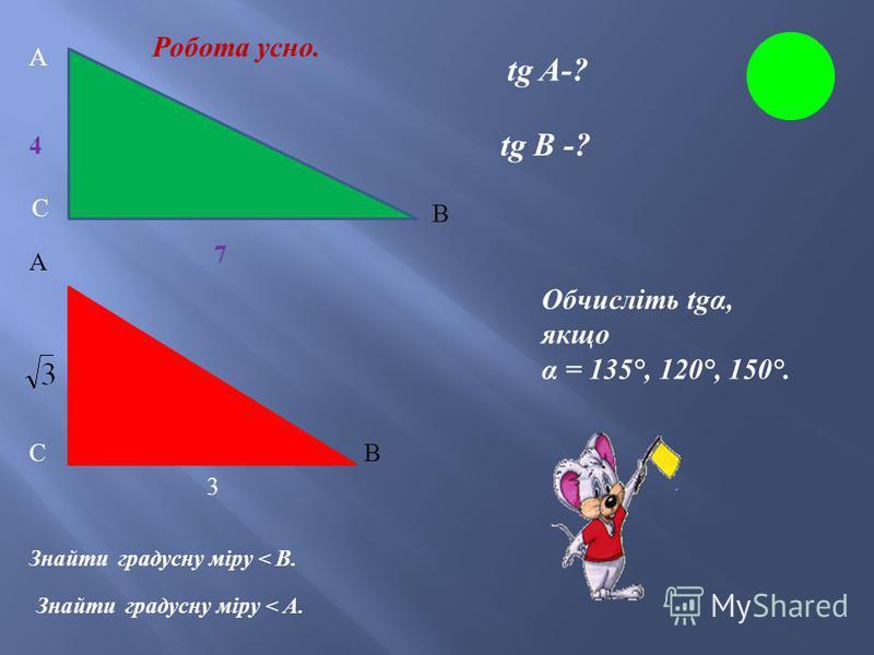 Геометричний та механічний зміст похідної