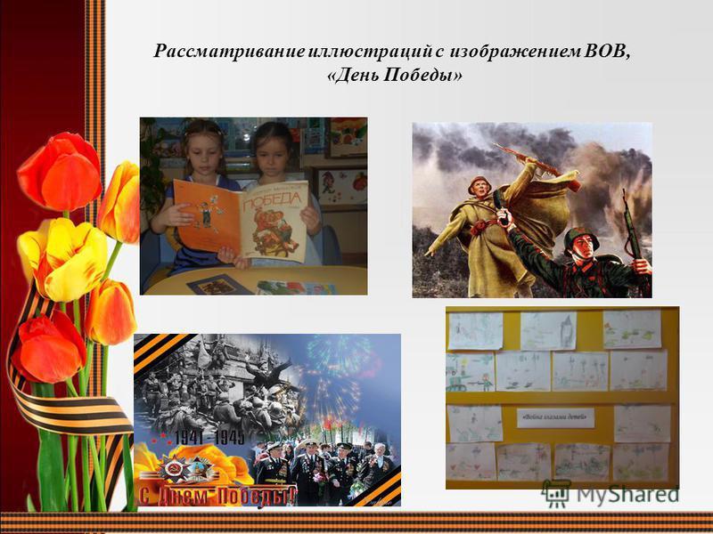 Рассматривание иллюстраций с изображением ВОВ, «День Победы»