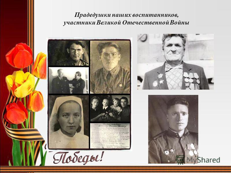 Прадедушки наших воспитанников, участники Великой Отечественной Войны